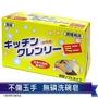 【現貨供應】日本原裝進口無磷皂 洗碗皂 中性不傷手