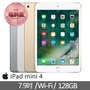 【Apple 蘋果】福利品 iPad mini 4 Wi-Fi 128GB 平板(A1538)