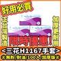 三花牌 現貨! 三花手套 H1167型 NBR無粉乳膠手套 (紫色)100入/盒 無粉手套 NBR手套 耐油手套