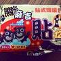 台灣制 熊麻吉 暖暖包(貼式)1袋10小包