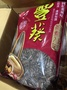 現貨 盛香珍 豐葵香瓜子 桂圓紅棗風味 3000公克(3KG) / 桂圓紅棗香瓜子