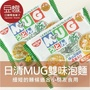 【日清】日本泡麵 日清MUG雙味泡麵 4食入(油豆腐+豬肉咖哩/醬油+海鮮)
