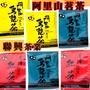 最新鮮阿里山茶烏龍茶每包1.8元 日月潭紅茶每包2元  日期最新好喝銷售第一 阿里山聯興茶業 福聯興品牌冷泡超好喝