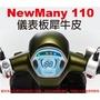 【凱威車藝】KYMCO New Many 110/125 一般版 ABS 儀表板 犀牛皮 儀錶板 自動修復膜 保護貼