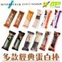 ⭐現貨⭐MYPROTEIN BNRG BSN 蛋白能量棒 高蛋白零食 單支 蛋白棒 soyjoy【美日佳】