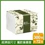 優活單抽式柔拭紙巾300抽x72包/箱 餐飲業最愛