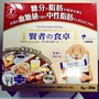 日本 大塚製藥 賢者的食卓 6g x 30包 (賞味期限至2022年)