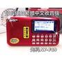送保護袋 保固 AY-F69 繁體中文 收音機 F69收音機 插卡音箱 可插TF卡 USB隨身碟 FM收音機 先科 樂廷
