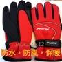 原廠現貨 M2R G13 防水手套 防風手套 保暖手套 潛水布.短絨保暖內裡(原價 790)