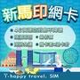 新馬網卡 新加坡 馬來西亞 印尼 高速4G 無限上網  新加坡網卡 馬來西亞網卡 印尼網卡 隨插即用 新加坡上網卡