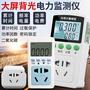 電力監測儀 家用電量電壓電流功率測試 大功率計量插座