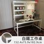 [免運]【空間特工】白鐵工作桌(152.4x75.9x182.9) 簡約書桌 工作桌 免螺絲角鋼+304不鏽鋼木板