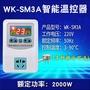 &特惠風暴&智能數顯溫控電子控溫器控儀開關高精可調溫度控制器插座鍋爐220V