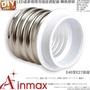 【Ainmax 艾買氏】E40至E27 LED鹵素燈CFL燈泡燈座適配器(適合E40至E27光基轉換)
