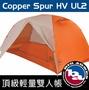 【鄉野情戶外用品店】 Big Agnes  美國  Copper Spur HV UL2 輕量雙人登山帳/登山帳篷/THVCS217
