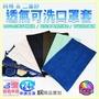 【W85】大人《口罩保護套》口罩套 口罩外套 延長口罩壽命可清洗 台灣製 有棉布/二重紗可選
