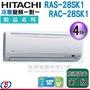 安裝另计【新莊信源】4坪~【HITACHI 日立 冷專變頻一對一分離式冷氣】RAS-28SK1+RAC-28SK1