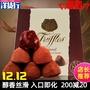 法國truffles松露巧克力進口零食原味黑巧克力中秋年貨送禮盒1kg