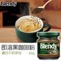 【AGF Blendy】醇和濃香即溶咖啡沖泡粉 黑咖啡粉 玻璃罐裝 80g ブレンディ インスタントコーヒー 日本進口咖啡 常溫配送