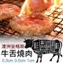 澳洲 黑安格斯黑牛 牛舌燒肉片|薄切|厚切|進口肉品|真空包裝|財神市集 冷凍食品