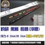 【聯合釣具-竹南店】釣研 黑鳳 長標(浮標)