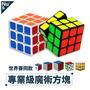 魔術方塊 比賽同款 3X3 魔術方塊三階 不規則魔方 特殊魔方 2階3階4階5階 風火輪 鏡面 益智玩具