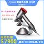 新一代 公司貨 Dyson 戴森 Supersonic HD03 吹風機支架組合套裝 美規 台灣專用 保固一年 送禮首選