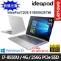 Lenovo IdeaPad 720S 81BD0026TW(i7-8550U/4G/256G SSD/NV MX150 2G/Win10)
