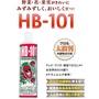 🏠星野日本雑貨🏠日本製 HB-101天然植物活力液 100ml