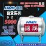 HMK 鴻茂 翡翠系列 不鏽鋼臥式水塔 《 5000 》 免起標價 免運費 一體成型 堅若磐石 -【Idee 工坊】