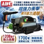 ADC艾德龍 營業級/家用120BAR無刷馬達多用途高壓清洗機