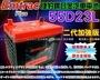 新莊【電池達人】Emtrac 捷豹 銀合金 汽車電池 CROLLA CEFIRO TEANA X-TRAIL 全新版本