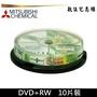 三菱 4x DVD+RW 空白光碟片 可重覆燒錄 原廠10片布丁桶裝