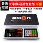 電子稱0.01精準小型廚房菜市場電子秤商用小臺秤30kg計價