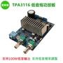 100W 超重低音功率放大器  TPATPA3116 功放板