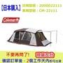【免運+現貨】日本 COLEMAN 2000022111 氣候達人 2-ROOM COACH CM-22111