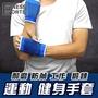 【I0205】簡易型運動手套 健身手套 訓練房鍛煉 保護手套 運動 重訓 護腕 護掌 護手套 簡易手套 運動器材