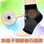 美肌刻【負離子凝膠磁石護踝】JG-953/運動防護/護踝/踝關節保護/足護士