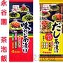 現貨+預購  日本永谷園 茶泡飯 茶漬飯  海苔 鮭魚 梅子 綜合 8袋入 日本境內貨