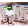 《饗Din丹》Delonghi 迪朗奇 除鈣劑 除水垢劑 除垢劑500ml適用SAECO全自動咖啡機適用