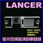 三菱 LANCER 星光夜視CCD倒車鏡頭 六玻璃170度超廣角鏡頭