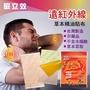 【磁立效】遠紅外線草本精油貼布 10包/盒(痠痛貼布 居家必備)