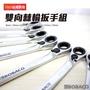 【大船回港BOBACO】雙向棘輪扳手套裝組-公制(台灣製造/五金工具/雙向板手/專業手工具)