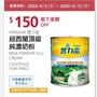 【代購】Costco 4/3-4/12 特價 豐力富 紐西蘭頂級純濃奶粉 2.6kg