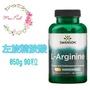 {保羅太太} 美國 SWANSON 左旋精胺酸/精氨酸L-Arginine 850mg 90粒