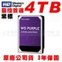 公司貨 WD 4TB 3.5吋 監控 影音 紫標 硬碟 SATA6 勝 2.5吋 HDD 筆電 USB3.0 外接硬碟