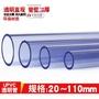 【比比居小鋪】國標 PVC透明管 透明UPVC水管 透明給水管 透明硬管 塑膠 透明管
