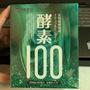 日本藥王 酵素100