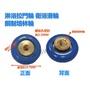 滑輪 銅製培林輪  塑膠銅制培林輪 淋浴拉門輪 衛浴滑輪 1個/組 拉摺門 機械輪 仁 銅輪 五金 台灣製