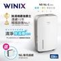 WINIX 清淨除濕機 16L-G閃耀金 買就送16L專用濾網+WINIX朴寶劍2020年桌曆